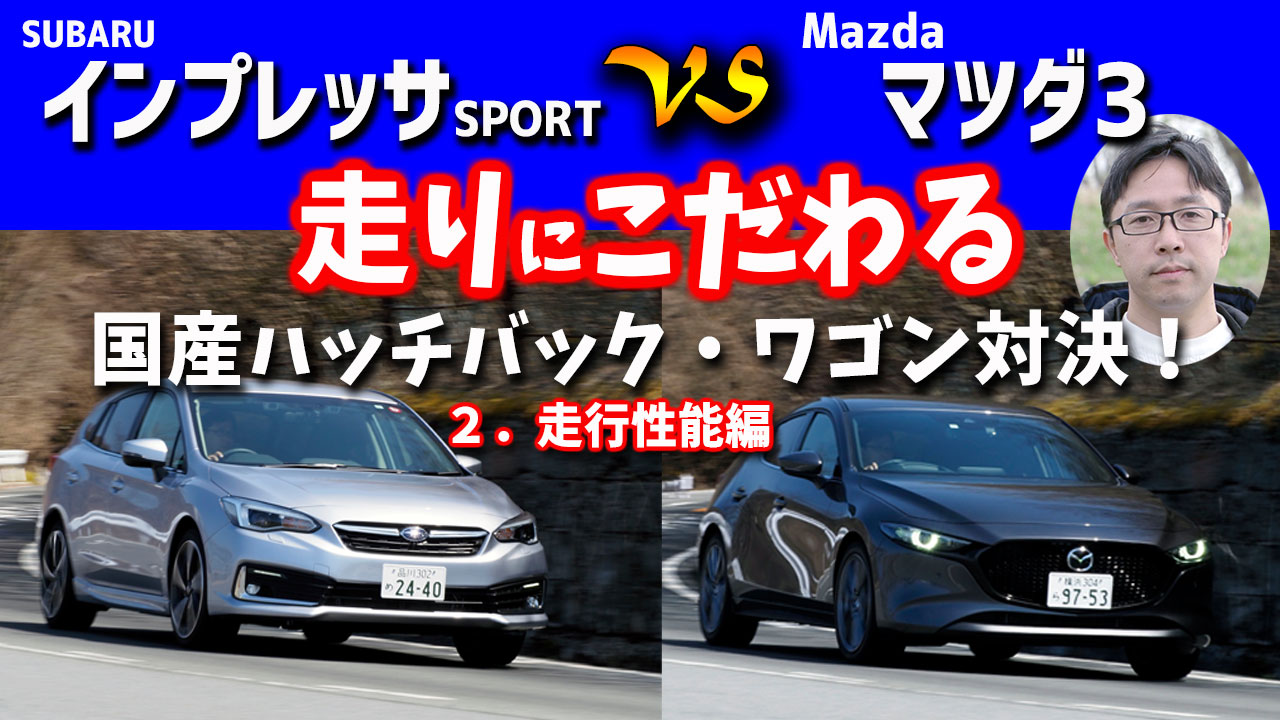 「ハンドリングや乗り心地はどちらが良い? 走りの違いを徹底比較【インプレッサSPORT&MAZDA3比較(走行性能編)】」の1枚目の画像