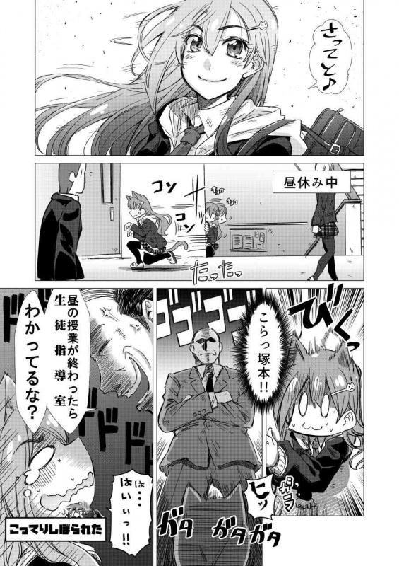 Naname! vol002_005