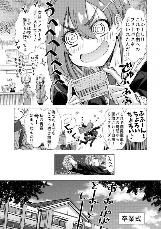 Naname! vol002_007