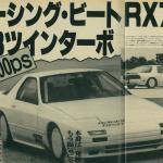 ボンネビルへ向けてのシェイクダウンでレーシングビートRX-7が371km/hを記録!【OPTION 1986年10月号より】 - 198610_racingbeat_01