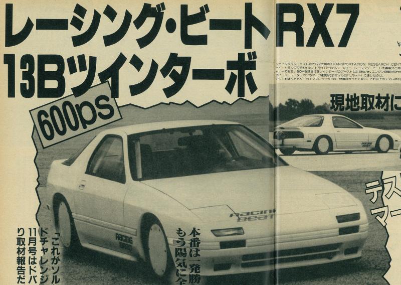 レーシングビートRX-7