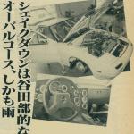 ボンネビルへ向けてのシェイクダウンでレーシングビートRX-7が371km/hを記録!【OPTION 1986年10月号より】 - 198610_racingbeat_02