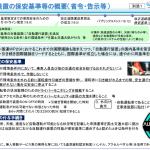 日本が世界をリードする!  自動運転に関する保安基準が策定されました【週刊クルマのミライ】 - 2020-04-04
