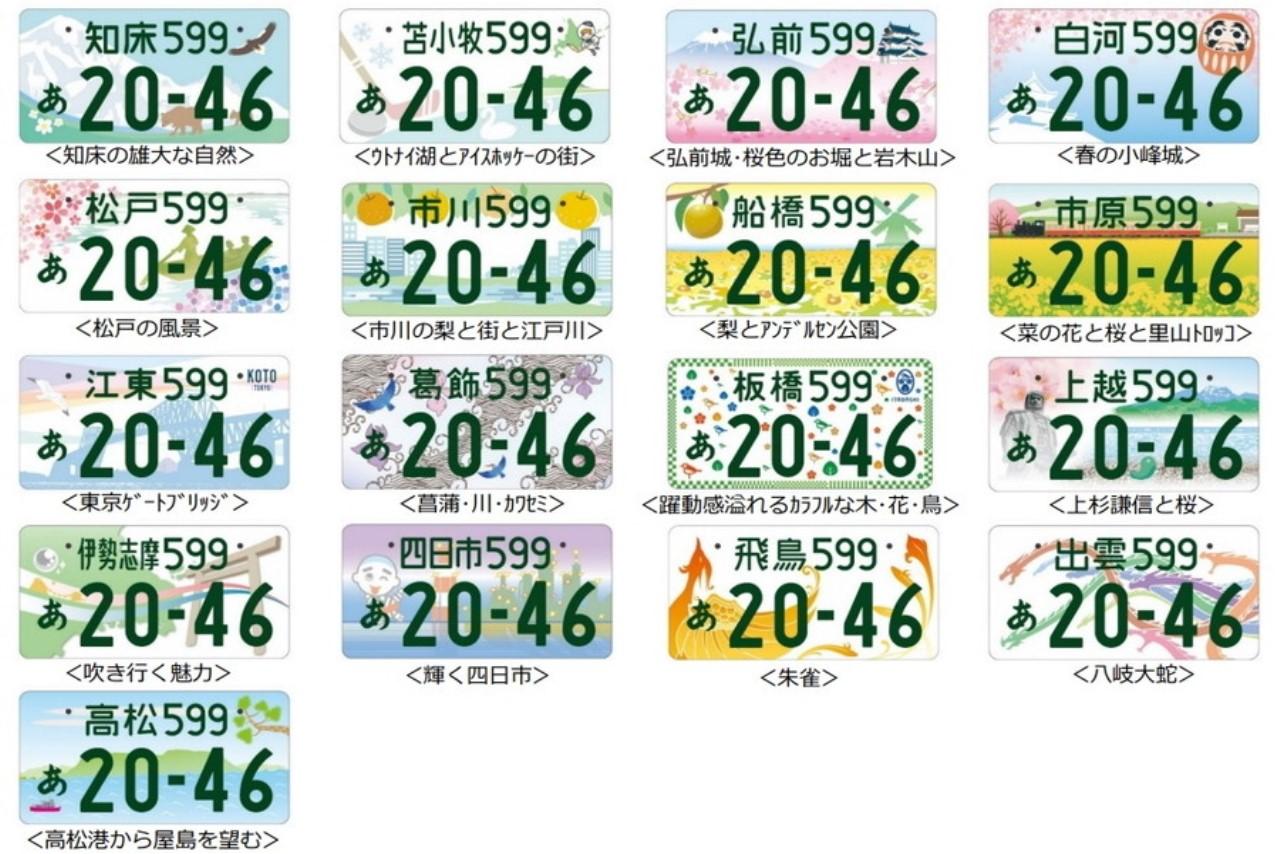 「新登場の17地域が追加され全国58地域に。地方版図柄入りナンバープレートとは?【保険/車検のミニ知識】」の1枚目の画像