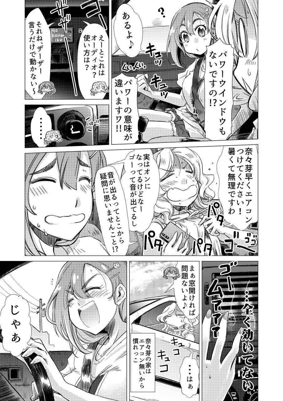 Naname! vol002_015
