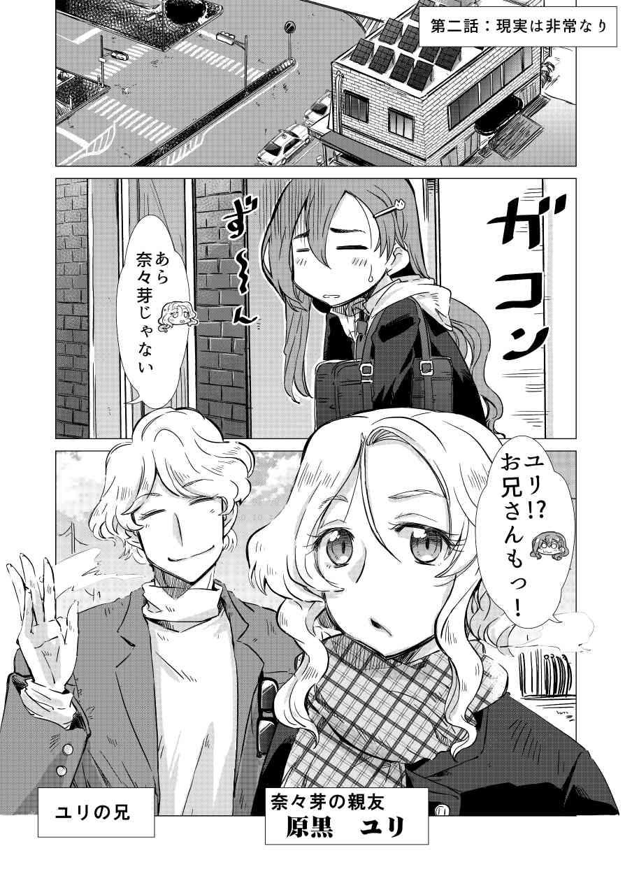 Naname! vol002_001
