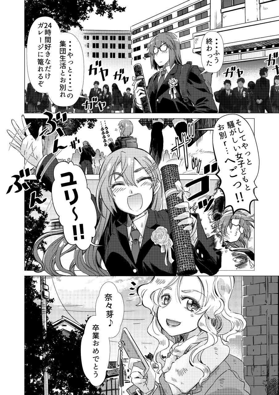 Naname! vol002_008