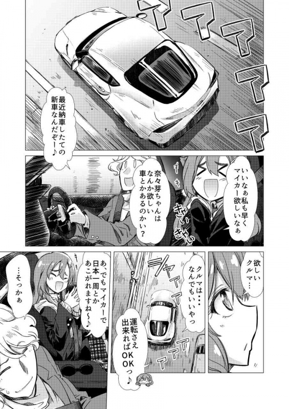 Naname! vol002_003