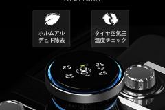 空気清浄機 Car Air Purifier