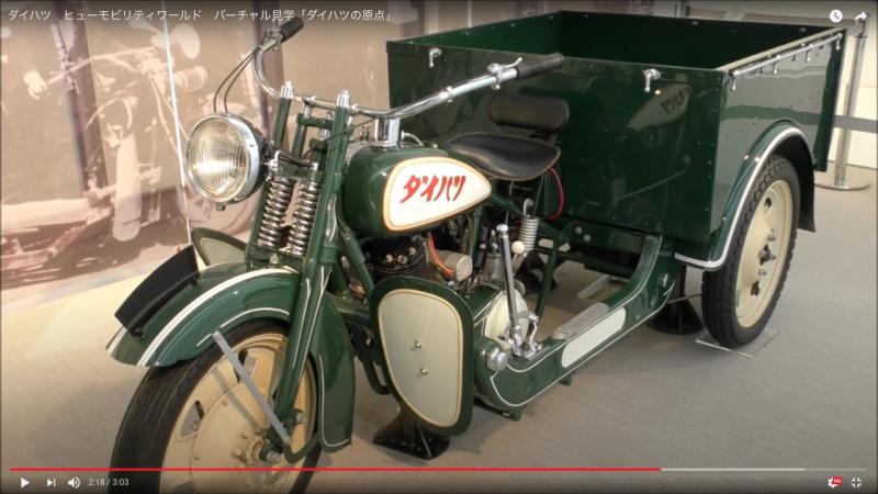 ダイハツ初期の自動車