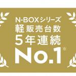 N-BOX V5 champ