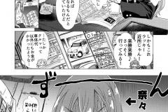 Naname! vol002_010