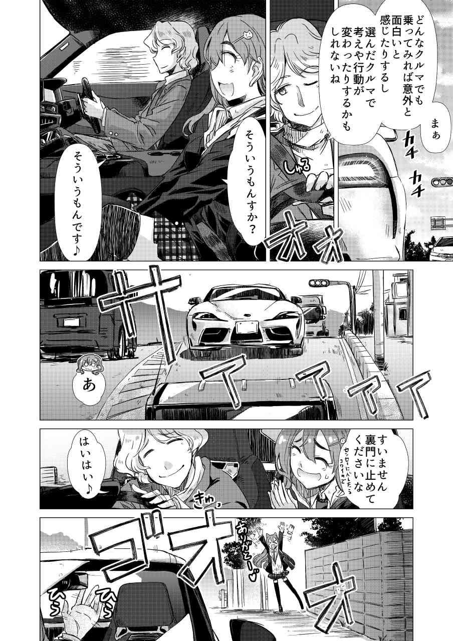Naname! vol002_004