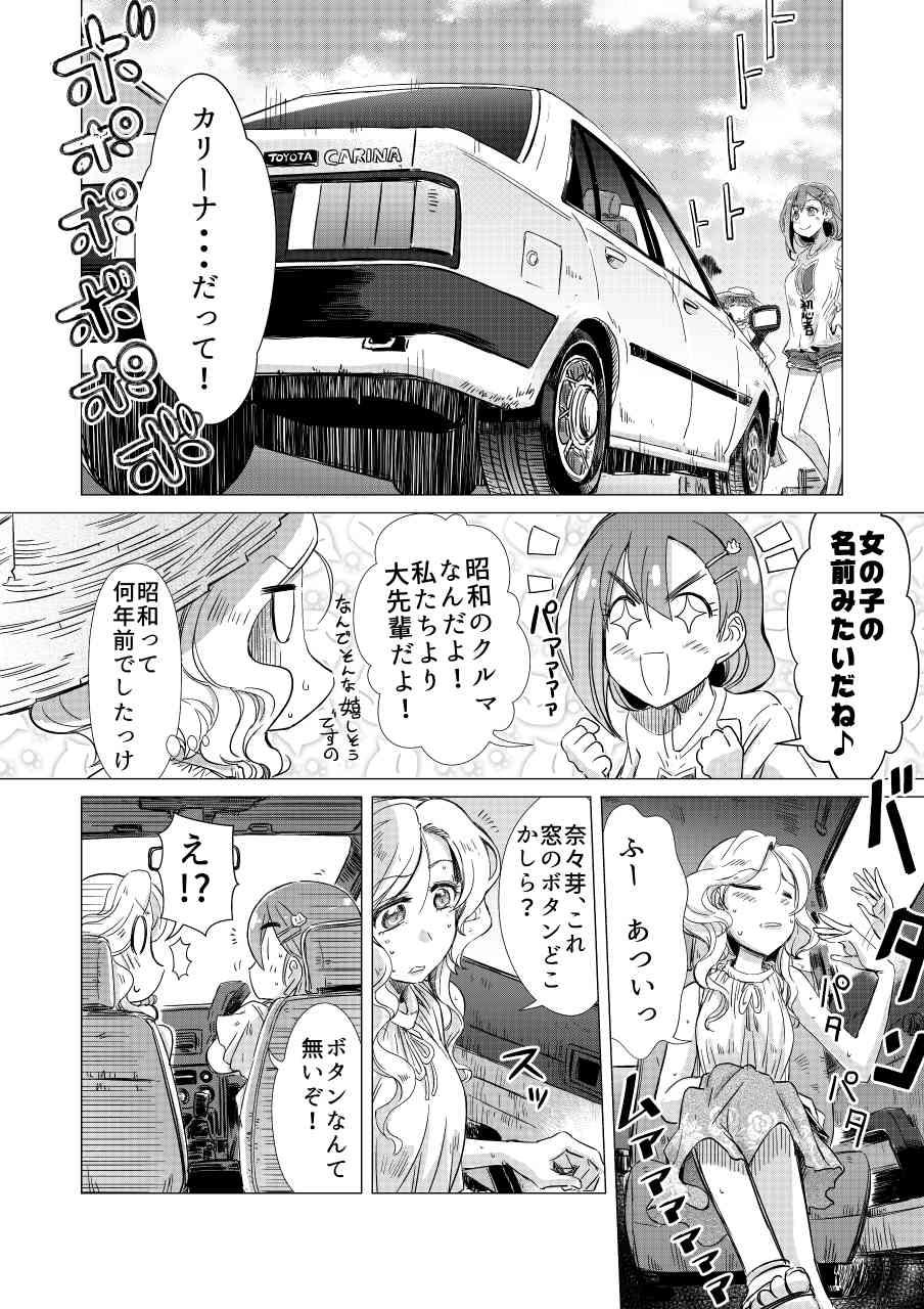 Naname! vol002_014