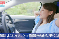 自動運転中のシーン
