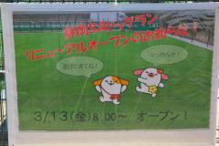 静岡SA上りドッグラン3