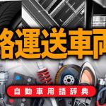 「道路運送車両法の保安基準とは?自動車の安全と公害防止のための技術基準【自動車用語辞典:クルマの法律編】」の2枚目の画像ギャラリーへのリンク