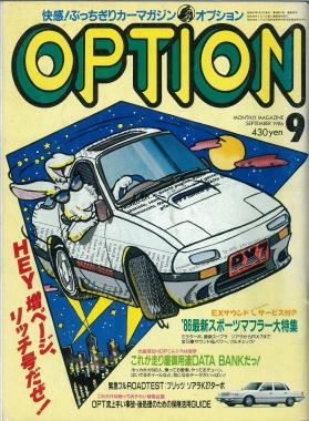 OPTION誌1986年9月号