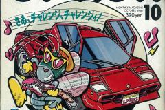 OPTION1986年10月号