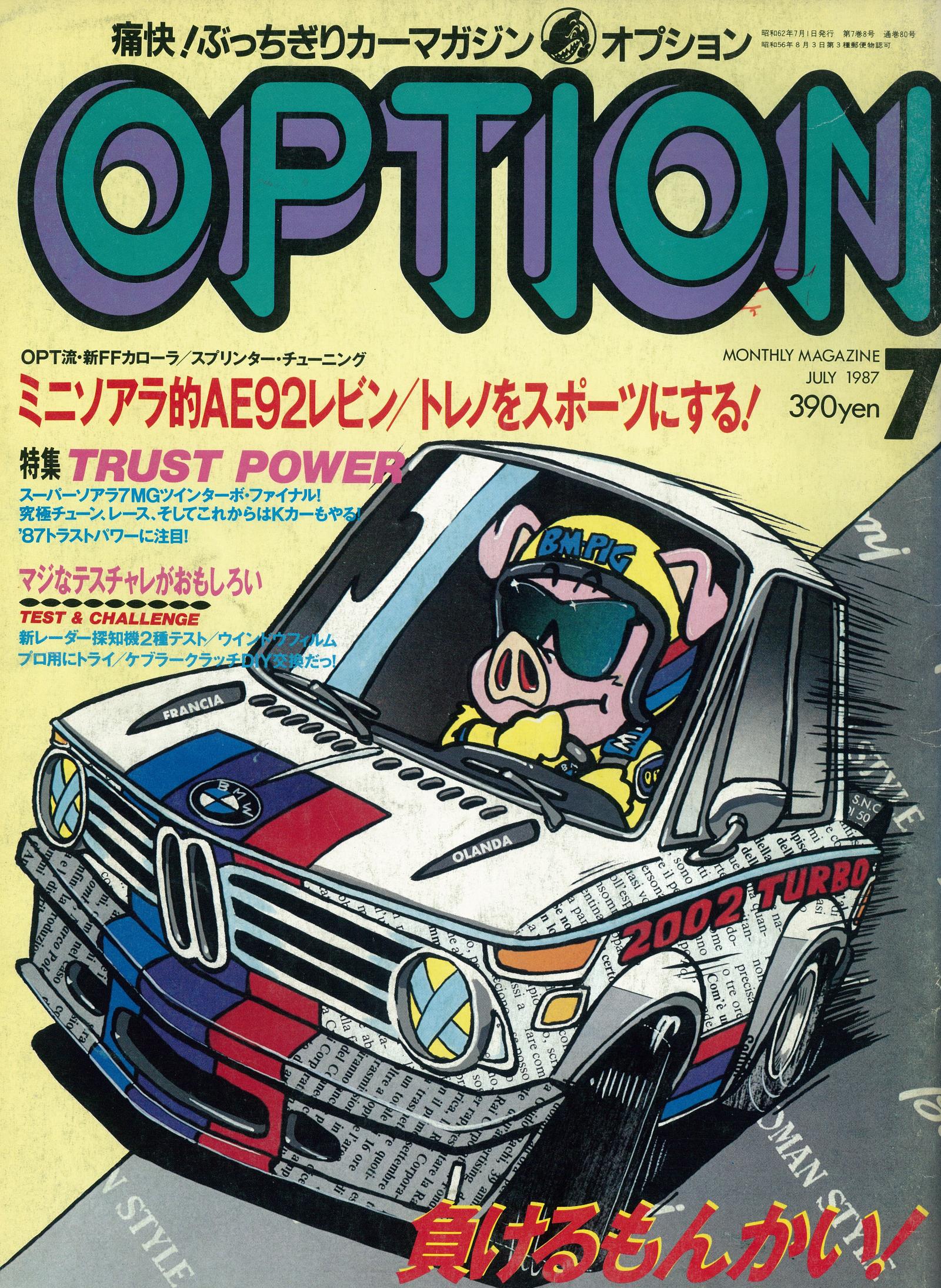 「RE雨宮ロータスヨーロッパ改13Bペリは、今見ても異次元のスーパーマシン【OPTION 1987年7月号より】」の8枚目の画像