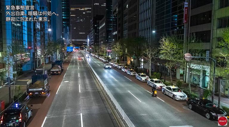 大都会・東京