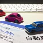 自動車保険は複数台所有で割引になる。セカンドカー割引やノンフリート多数割引の基礎知識【保険/車検のミニ知識】 - minifleet