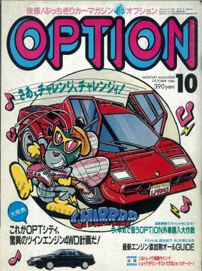 OPTION誌1986年10月号の表紙