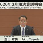 新型コロナ禍を受けたトヨタの決算報告から解る驚きの3事実! - Akio Toyoda