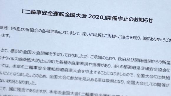二輪車安全運転全国大会2020