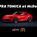 九州が有利? 大人も買えるのか? ハッピーセットでスープラのトミカを手に入れる方法 - GR SUPRA McDonalds