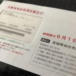 「自動車税」から名称が変更された「自動車税種別割」の基礎知識【クルマの税金基礎知識】 - cartax