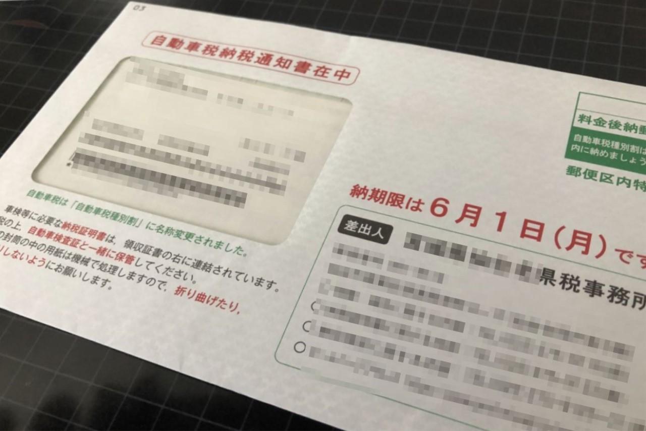 証明 車検 納税 自動車 書 税