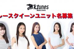 岡山トヨペットK-tunes Racingレースクイーンユニット名募集