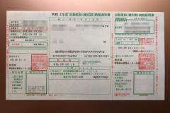 東京都の自動車税納税通知書