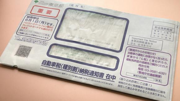 東京都の自動車税納税通知書の封筒
