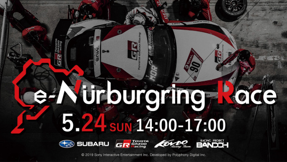 e-Nürburgring Race
