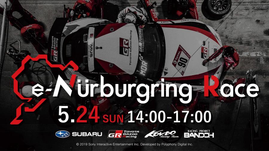 e-Nürburgring Race