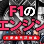 F1のエンジンとは?1万5000rpm&1000PSを実現する最先端技術の結晶【自動車用語辞典:F1の技術編】 - glossary_F1_title_b