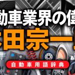 本田宗一郎とは?日本の自動車技術を世界に知らしめたホンダの創業者【自動車用語辞典:クルマの偉人編】 - glossary_greatman_title_g