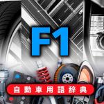 F1とは?FIAが主催するオープンホイールレースの頂点カテゴリー【自動車用語辞典:モータースポーツ編】 - glossary_motorsport_title_a