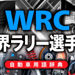 WRCとは?市販車ベースのラリーカーを使い公道でタイムを競う【自動車用語辞典:モータースポーツ編】 - glossary_motorsport_title_f