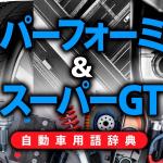スーパーフォーミュラ&スーパーGTとは?日本のモータースポーツの最高峰【自動車用語辞典:モータースポーツ編】 - glossary_motorsport_title_g
