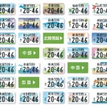 自粛明けには愛車に「ご当地ナンバー」を付けて走ろう! 地方版図柄入りナンバープレート第2弾が交付開始 - gotouchi_number_41