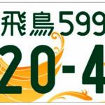 自粛明けには愛車に「ご当地ナンバー」を付けて走ろう! 地方版図柄入りナンバープレート第2弾が交付開始 - gotouchi_number_erea_01