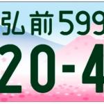 自粛明けには愛車に「ご当地ナンバー」を付けて走ろう! 地方版図柄入りナンバープレート第2弾が交付開始 - gotouchi_number_erea_02