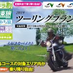 新型コロナで吹き飛んだ、バイク料金割引とETC二輪車「ツーリングプラン」の行方 - ツーリングプラン