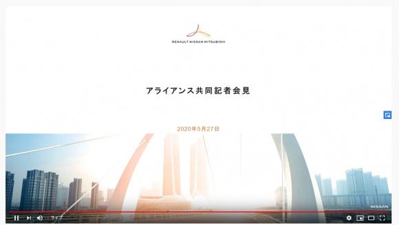 ルノー日産三菱アライアンス会見 イメージ