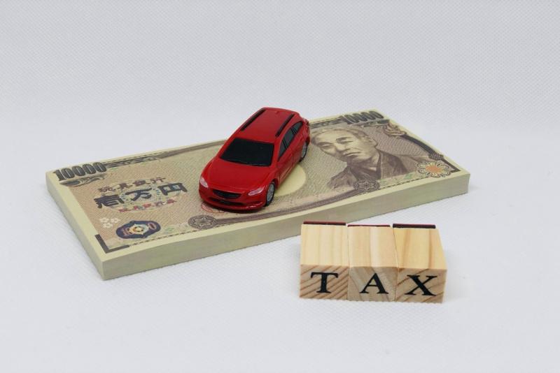 クルマの税金
