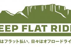 ジープ フラット ライド