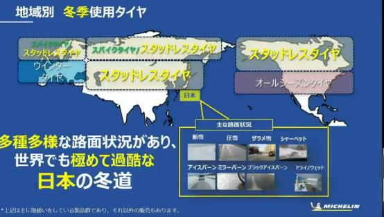 「多様で過酷な日本の冬道に対応する、新スタッドレスタイヤ「MICHELIN X-ICE SNOW」が新登場」の29枚目の画像